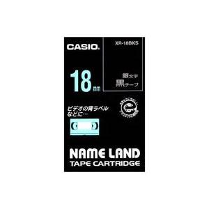 (業務用30セット) CASIO カシオ ネームランド用ラベルテープ 【幅:18mm】 XR-18BKS 黒に銀文字【日時指定不可】