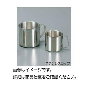 (まとめ)ステンレスカップ300ml(手付)【×5セット】【日時指定不可】