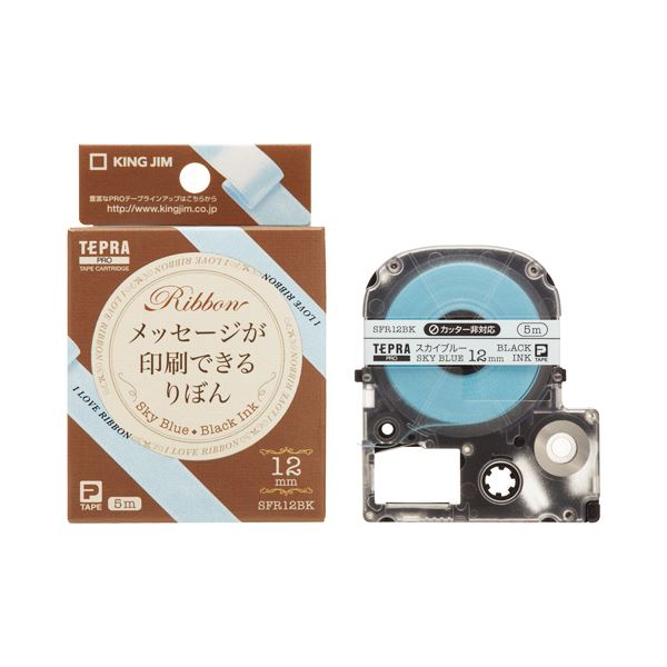(まとめ) キングジム テプラ PRO テープカートリッジ りぼん 12mm スカイブルー/黒文字 SFR12BK 1個 【×8セット】【日時指定不可】