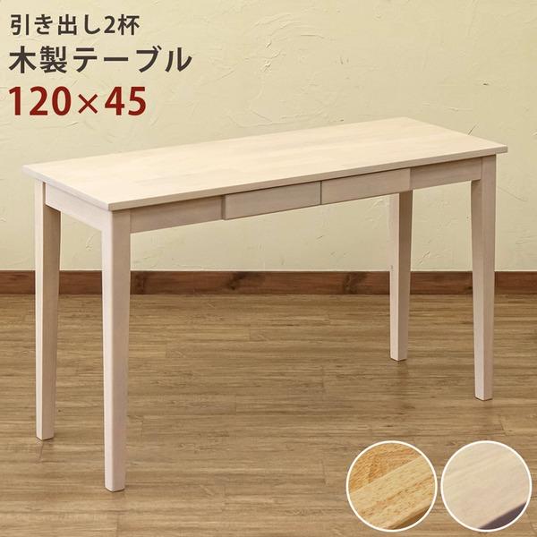 木製テーブル 【長方形 120cm×45cm】 引出し2杯付き ナチュラル 木目調 〔リビング/ダイニング/作業台〕【代引不可】【日時指定不可】