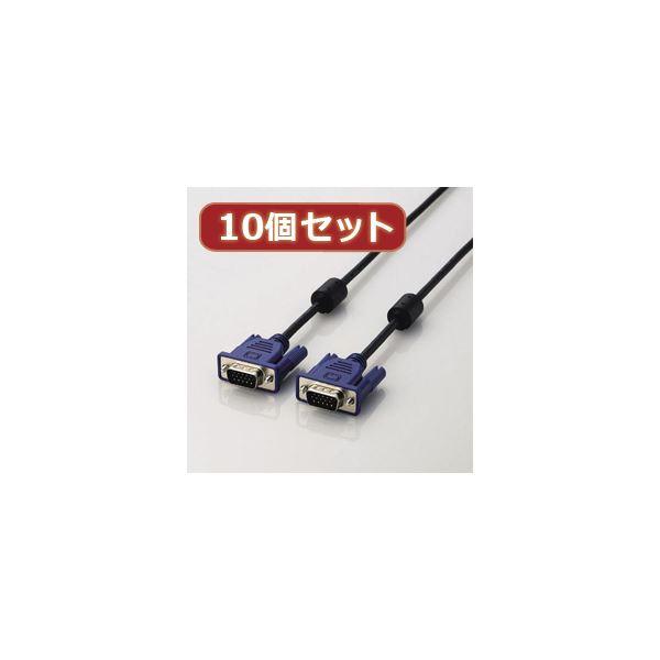 10個セット エレコム D-Sub15ピン(ミニ)ケーブル CAC-07BKX10【日時指定不可】