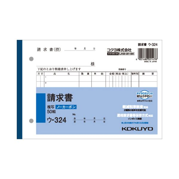 (まとめ) コクヨ NC複写簿(ノーカーボン)請求書 B6ヨコ型 2枚複写 7行 50組 ウ-324 1セット(10冊) 【×5セット】【日時指定不可】