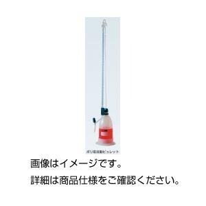 ポリ自動ビュレット10mL【日時指定不可】