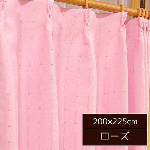 パステルカラー遮光カーテン/目隠し 【1枚のみ 200×225cm/ローズ】 形状記憶 無地 洗える 『ポポ』
