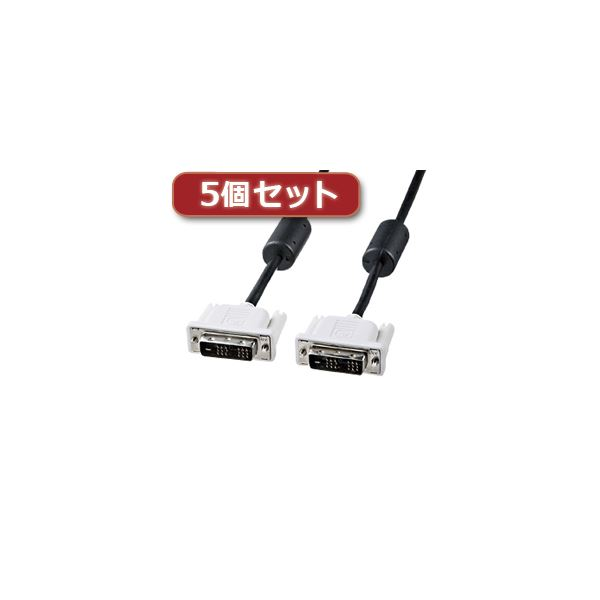 5個セット サンワサプライ DVIシングルリンクケーブル KC-DVI-2SLX5【日時指定不可】