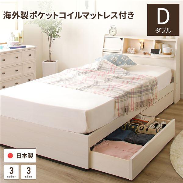 日本製 照明付き 宮付き 収納付きベッド ダブル (ポケットコイルマットレス付) ホワイト 『FRANDER』 フランダー【代引不可】【日時指定不可】