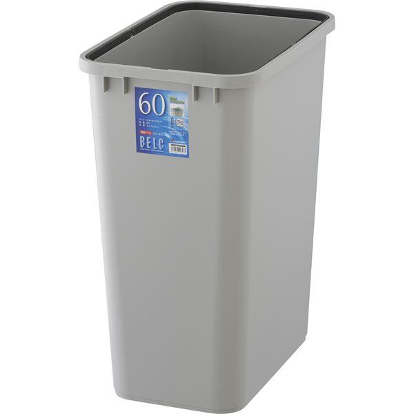 【6セット】 ダストボックス/ゴミ箱 【60S 本体】 ライトグレー 角型 『ベルク』 〔家庭用品 掃除用品 業務用〕(フタ別売)【代引不可】【日時指定不可】