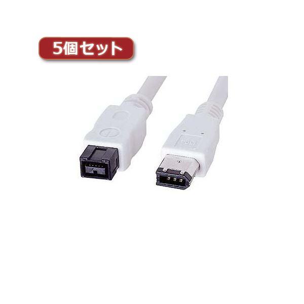 5個セット サンワサプライ IEEE1394bケーブル KE-B9603WKX5【日時指定不可】