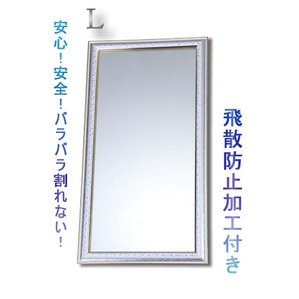 シルバーカラーウォールミラー/全身姿見鏡 【壁掛け用】 L 飛散防止加工 壁掛けひも付き 日本製 【日時指定不可】