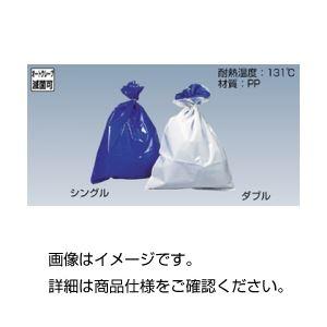 オートクレーブパックシングル青 250枚【日時指定不可】