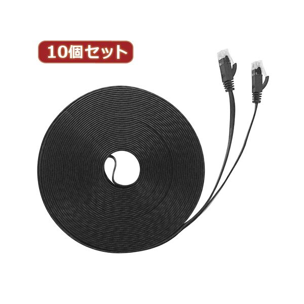 10個セット LANケーブル フラット CAT6 20m 黒 AS-CAPC040X10【日時指定不可】