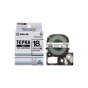(業務用30セット) キングジム テプラPROテープ/ラベルライター用テープ 【幅:18mm】 SM18X 銀に黒文字【日時指定不可】