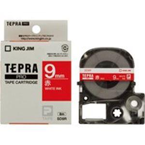 (業務用50セット) キングジム テプラPROテープ/ラベルライター用テープ 【幅:9mm】 SD9R 赤に白文字【日時指定不可】