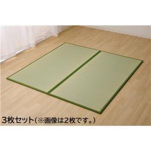 置き畳 1畳 国産 い草ラグ ダークグリーン 約82×164cm 3枚組【日時指定不可】