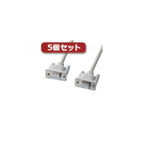 5個セット サンワサプライ エコRS-232Cケーブル(3m) KR-ECLK3X5【日時指定不可】