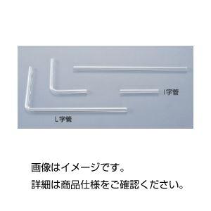 (まとめ)L字管 外径7mm 75×150mm【×20セット】【日時指定不可】