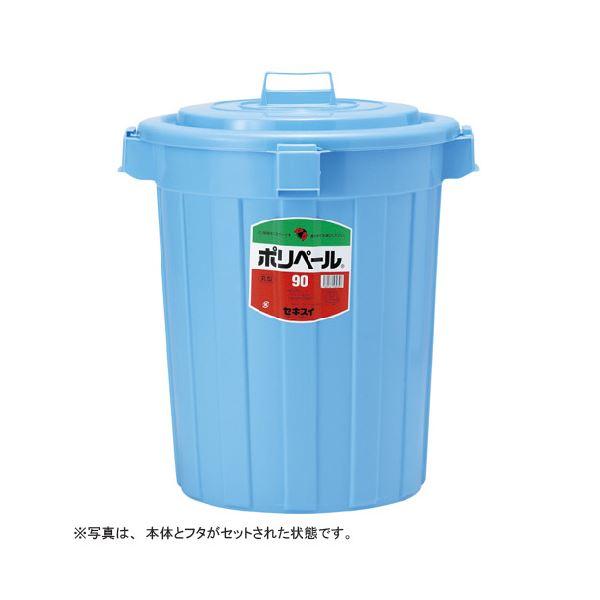 積水 ポリペール丸形本体 90L P903B(フタ別売)【日時指定不可】