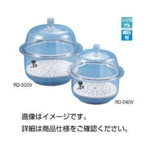 ポリカデシケーター RD-300V【日時指定不可】