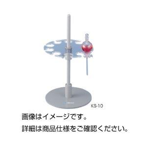 (まとめ)分液ロート台 KS-10【×2セット】【日時指定不可】
