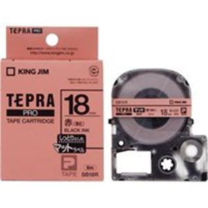 (業務用30セット) キングジム テプラ PROテープ/ラベルライター用テープ 【マット/幅:18mm】 SB18R レッド(赤)【日時指定不可】