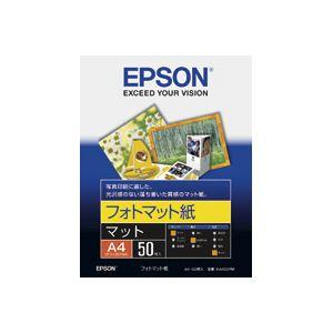 (業務用40セット) エプソン EPSON フォトマット紙 KA450PM A4 50枚【日時指定不可】