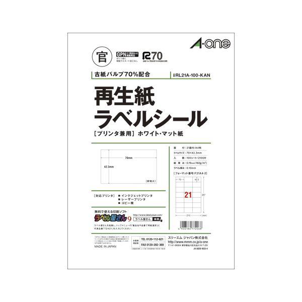 エーワン 再生紙ラベル プリンタ兼用 マット紙 A4 21面 100枚 RL21A-100-KAN【日時指定不可】