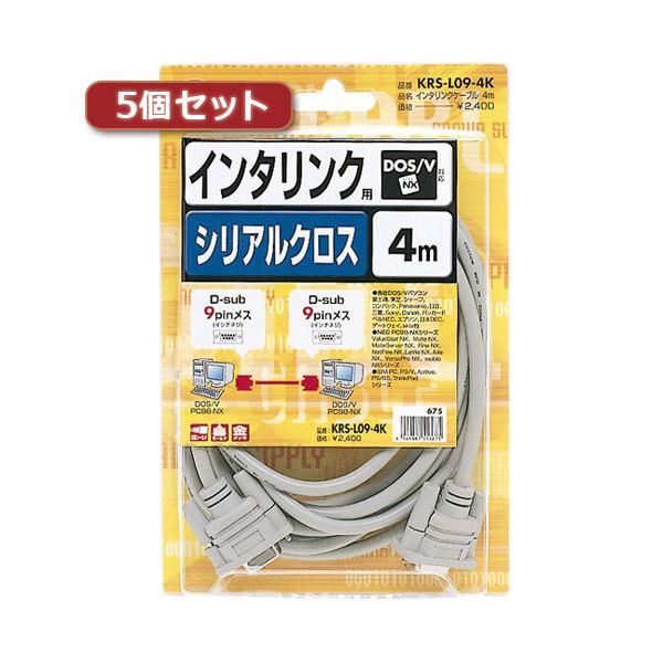 5個セット サンワサプライ RS-232Cケーブル(インタリンク・クロス・4m) KRS-L09-4KX5【日時指定不可】