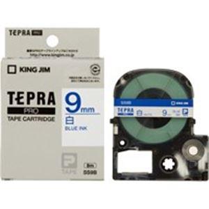 (業務用50セット) キングジム テプラPROテープ/ラベルライター用テープ 【幅:9mm】 SS9B 白に青文字【日時指定不可】