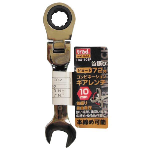 (業務用25個セット) TRAD 首振りギアコンビレンチ 【10mm】 TRG-10SF【日時指定不可】