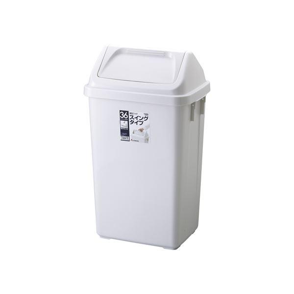 【8セット】 スイング式 ゴミ箱/ダストボックス 【36DS】 グレー フタ付き 本体:PP 『HOME&HOME』【代引不可】【日時指定不可】