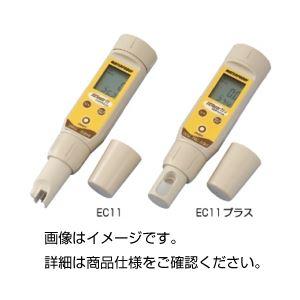 導電率計 EC11【日時指定不可】