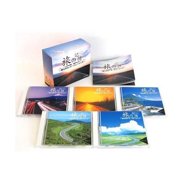 旅の記憶 僕らのロード・ミュージック CD5枚組【日時指定不可】