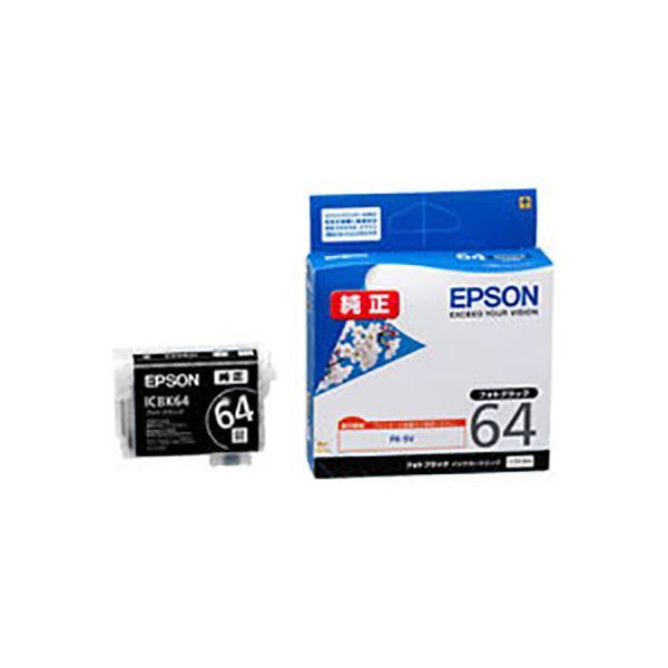(業務用5セット) 【純正品】 EPSON エプソン インクカートリッジ 【ICBK 64 フォトブラック】【日時指定不可】