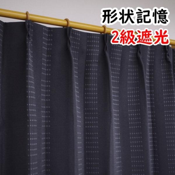 デニム調遮光カーテン 【2枚組 100×178cm/ブラック】 洗える 形状記憶 『オーチャード』【日時指定不可】