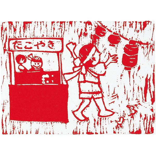 (まとめ)アーテック 朴版木 C 4倍判(300×200×10) 【×10セット】【日時指定不可】