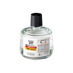 (業務用20セット) シヤチハタ タート溶剤 SOL-3-32 大瓶速乾性【日時指定不可】
