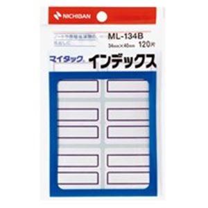 (業務用200セット) ニチバン マイタックインデックス ML-134B 特大 青【日時指定不可】