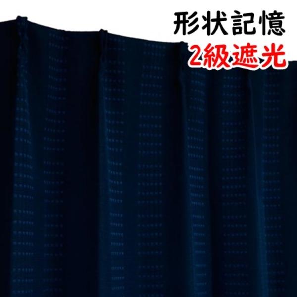 デニム調遮光カーテン 【2枚組 100×178cm/ネイビー】 洗える 形状記憶 『オーチャード』【日時指定不可】