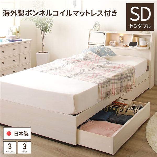 日本製 照明付き 宮付き 収納付きベッド セミダブル(ボンネルコイルマットレス付) ホワイト 『FRANDER』 フランダー【代引不可】【日時指定不可】