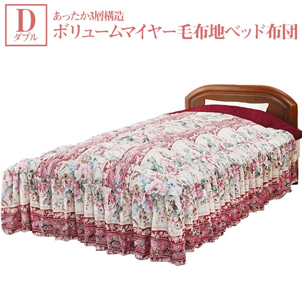 あったか3層構造ボリュームマイヤ-毛布地ベッド布団(掛け布団) 【ダブルサイズ】 ピンク【代引不可】【日時指定不可】