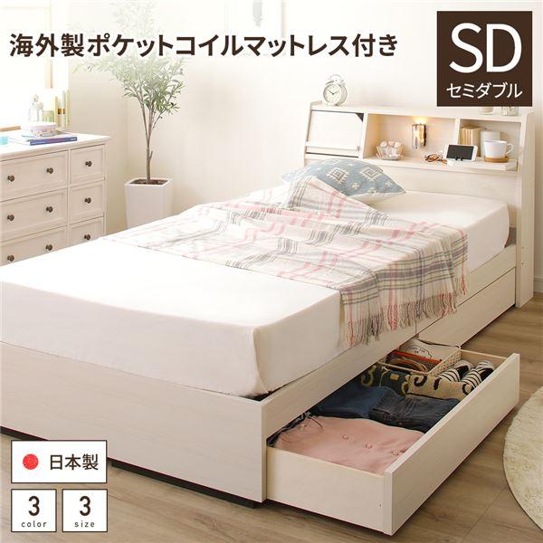 日本製 照明付き 宮付き 収納付きベッド セミダブル (ポケットコイルマットレス付) ホワイト 『FRANDER』 フランダー【代引不可】【日時指定不可】