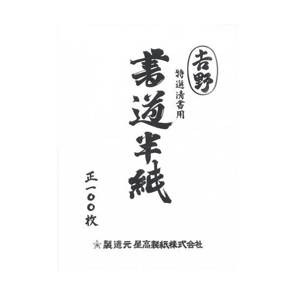 (業務用20セット) 菅公工業 書道半紙 マ-102 吉野 100枚入【日時指定不可】