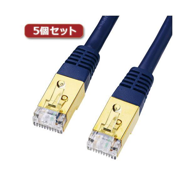 5個セット サンワサプライ カテゴリ7LANケーブル0.6m KB-T7-006NVNX5【日時指定不可】
