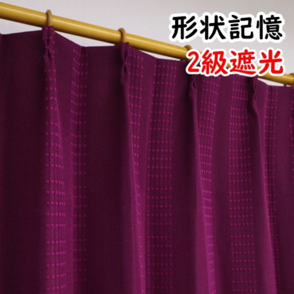 デニム調遮光カーテン 【2枚組 100×200cm/ワイン】 洗える 形状記憶 『オーチャード』【日時指定不可】