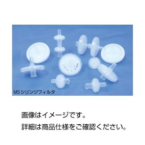 (まとめ)MSシリンジフィルター PTFE025045 入数:100【×3セット】【日時指定不可】