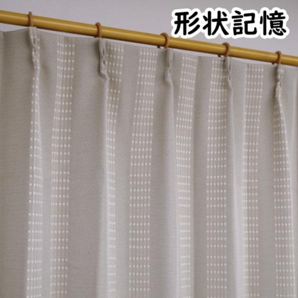 デニム調遮光カーテン 【2枚組 100×225cm/ベージュ】 洗える 形状記憶 『オーチャード』