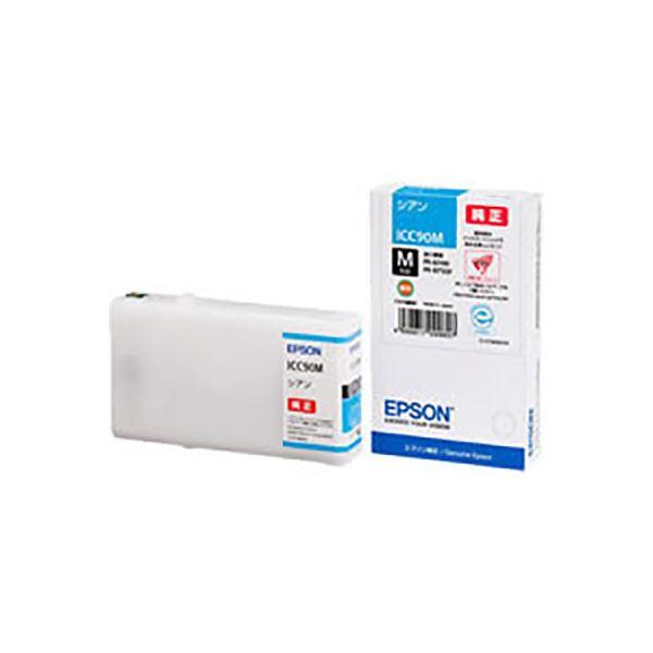 (業務用5セット) 【純正品】 EPSON エプソン インクカートリッジ 【ICC90M シアン】 Mサイズ【日時指定不可】
