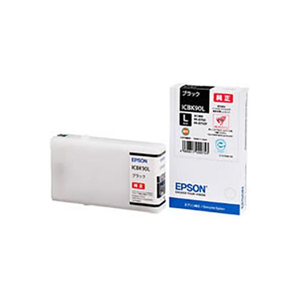 (業務用3セット) 【純正品】 EPSON エプソン インクカートリッジ 【ICBK90L ブラック】 Lサイズ【日時指定不可】