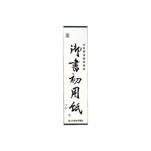 (業務用20セット) 菅公工業 書初用紙 大 20枚 マ055【日時指定不可】