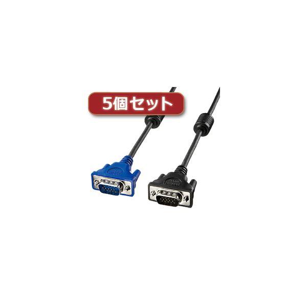 5個セット サンワサプライ ディスプレイケーブル5m KC-H5X5【日時指定不可】